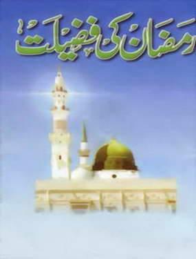 رمضان کی فضیلت