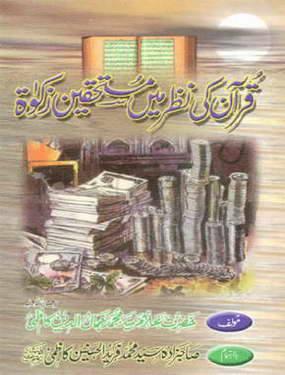 قرآن کی نظر میں مستحقین زکوٰۃ