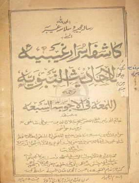 Asrar e khudi urdu translation