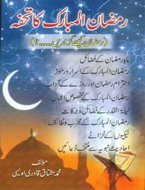 رمضان المبارک کا تحفہ