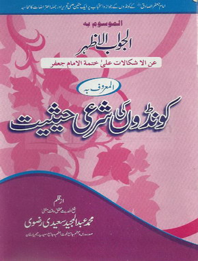 الجواب الظہر عن الاشکالات علی ختمۃ الامام جعفر - المعروف کونڈوں کی شرعی حیثیت