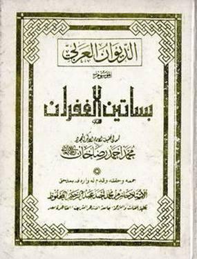 Safwat al tafseer