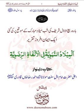 Books of month - rabi ul awwal - Nafeislam Com | Islam
