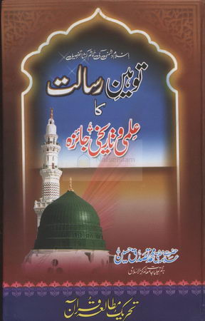 E sharah raza book kalam