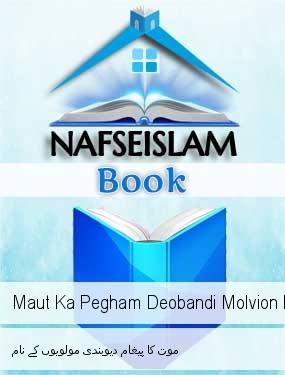 muhammad sardar ahmad qadri - Nafeislam Com | Islam | Quran