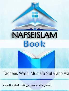 Nafeislam Com   Islam   Quran   Tafseer   Fatwa   Books