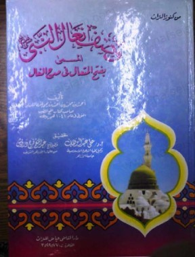 Books Of - arabic - Nafeislam Com | Islam | Quran | Tafseer