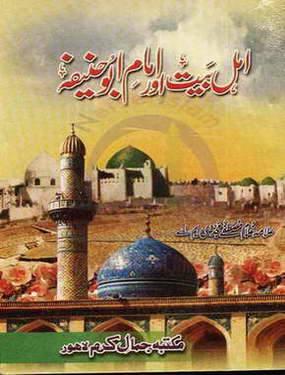 اہلبیت اور امام ابو حنیفہ