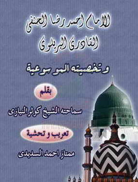 الامام احمد رضا الحنفی القادری البریلوی و تخصیتہ الموسعیۃ