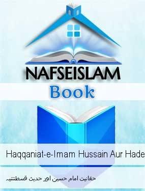 حقانیت امام حسین اور حدیث قسطنتنیہ