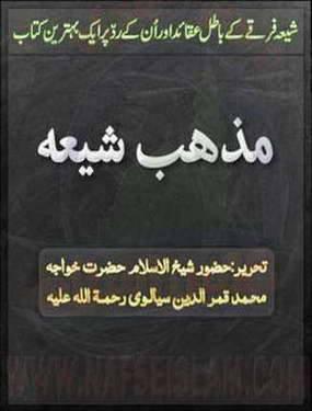 مذہب شیعہ