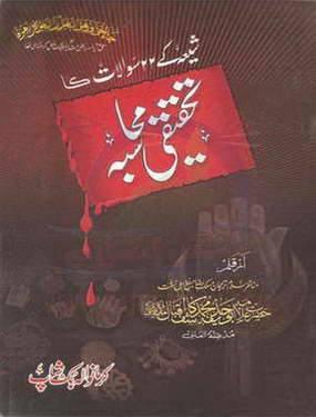 شیعہ کے 22 سوالات کا تحقیقی محاسبہ