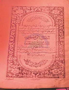 Khutbat E Faqeer Book