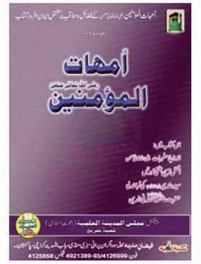 Umhat-ul-Momineen